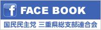 民進党 三重県総支部連合会フェイスブック