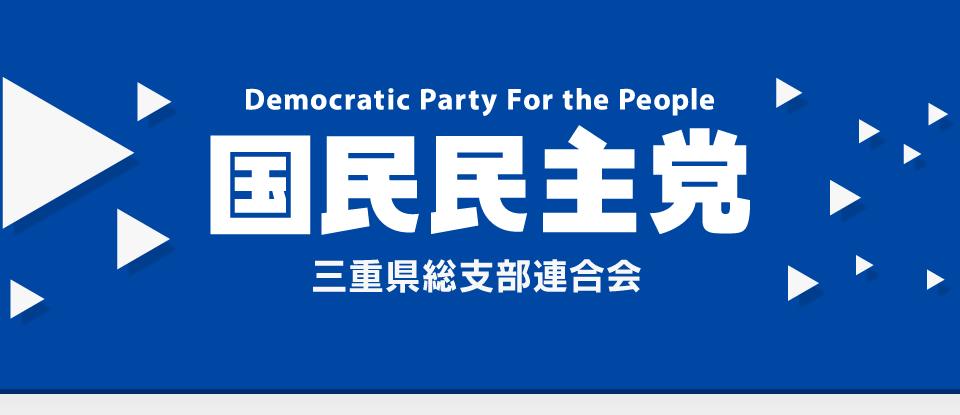 民進党 三重県総支部連合会